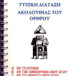 typiki1