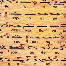 ΠΡΟΚΗΡΥΞΗ   Δ΄ Πανελλήνιου Διαγωνισμού Ψαλτικής Τέχνης