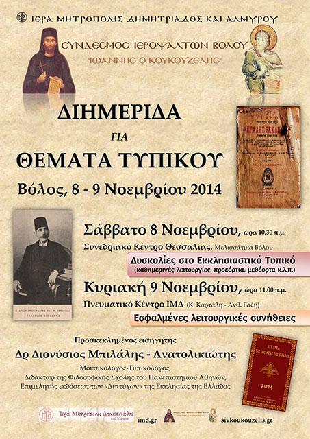 Αφίσα διημερίδας Τυπικού 2014 συμπιεσμένη